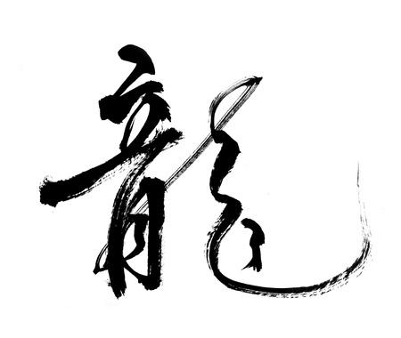 dragon chinois: Calligraphie chinoise du Nouvel An pour l'Année du Dragon