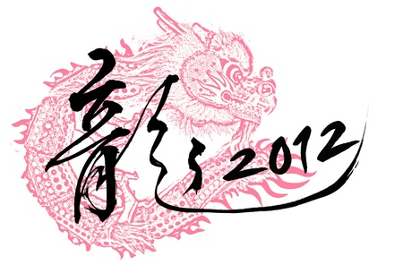 words mean dragon.Chinese New Year Calligraphy for the Year of Dragon. Stock Photo - 12010122