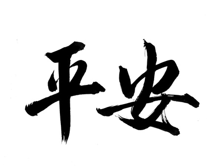 chinese characters: Traditional chinese calligraphy art means safe Stock Photo