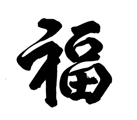 Chinese New Year Calligraphy for 'Fu', good fortune before will start chinese new year photo