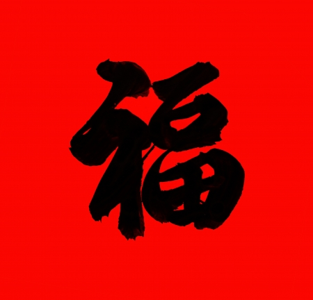 Chinese New Year Calligraphy for  Fu , good fortune before will start chinese new year photo