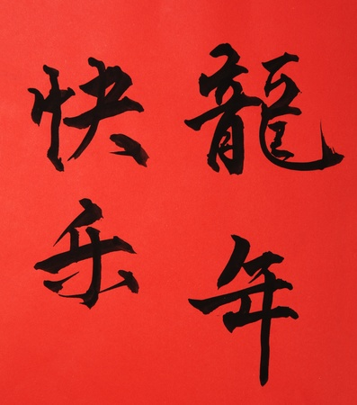 words mean dragon Chinese New Year Calligraphy for the Year of Dragon  photo