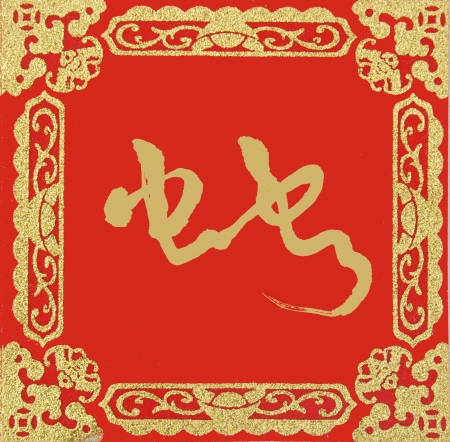 Chinese Calligraphy mean Year of the snake design Stock Photo - 16642164