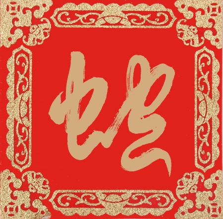 Chinese Calligraphy mean Year of the snake design Stock Photo - 16642198