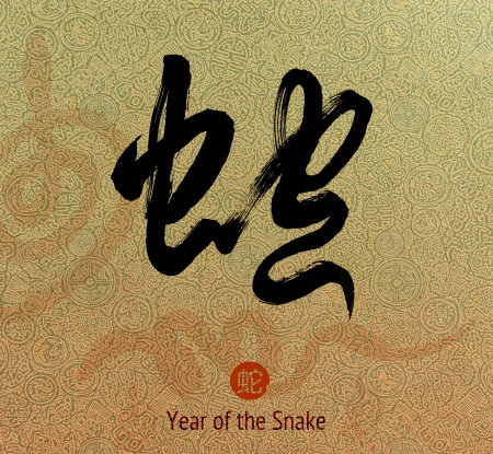 Chinese Calligraphy 2013 - words mean happy Year of the snake photo