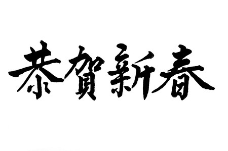 chinese brush: Chinese Calligraphy mean Spring and Happiness Stock Photo