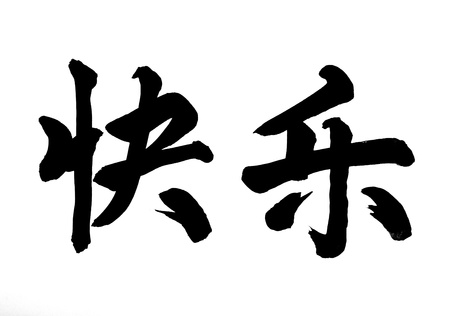 chinese script: traditional chinese calligraphy art mean happy Stock Photo