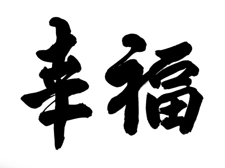 chinese brush: traditional chinese calligraphy art mean happiness isolated on white background