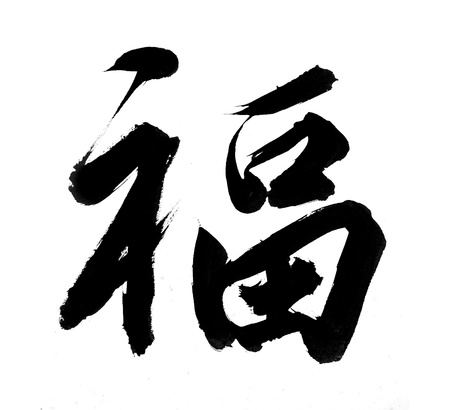chinese calligraphy: Chinese New Year Calligraphy for  Fu , good fortune before will start chinese new year