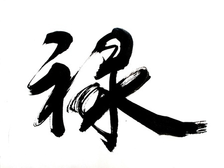 The Word Lu In Chinese Calligraphy Means Officials Salary