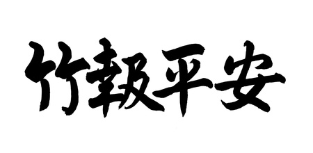 hanzi: Chinese character for bamboo Translation: Wellbeing
