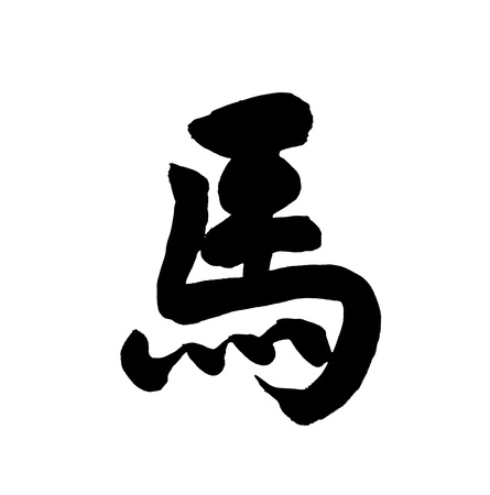 Chinese calligraphy  word for  horse