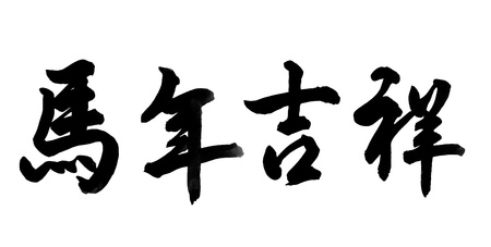 chinese calligraphy: Chinese calligraphy. word for horse Stock Photo