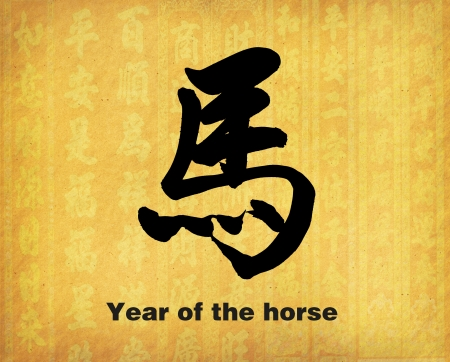 Chinese calligraphy. word for 'horse' photo