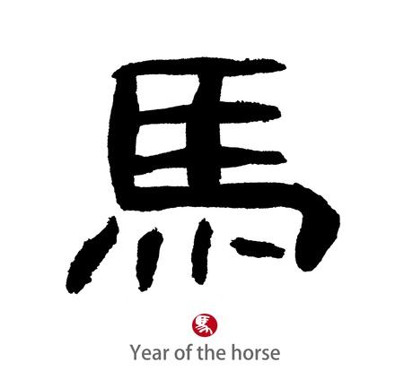 2014 est l'année du cheval, la calligraphie chinoise. mot «cheval»