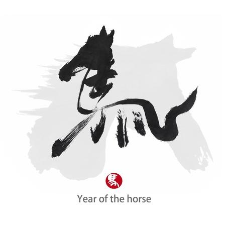 2014 est l'année du cheval, la calligraphie chinoise. mot «cheval» Banque d'images - 22011525