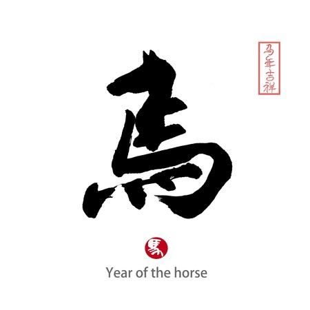 greet: 2014 is year of the horse,Chinese calligraphy. word for horse