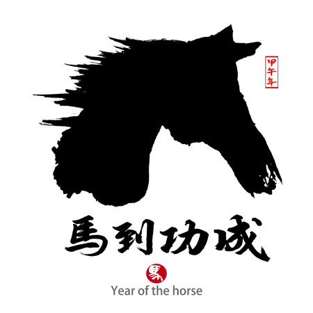 2014 is year of the horse,Chinese calligraphy. word for 'horse' photo