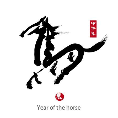 """2014 Jahr des Pferdes, chinesische Kalligraphie. Wort für """"Pferd"""" Standard-Bild"""