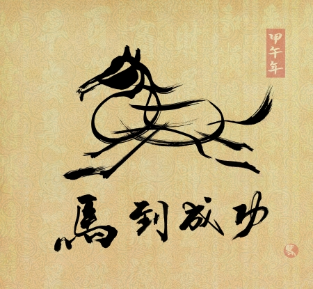Horse Calligraphy,Chinese word for achieve Immediate Success Stock Photo - 24377464