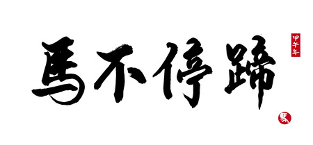brushstokes: Chinese calligraphy. word for horse Stock Photo