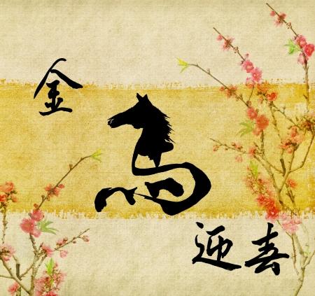 Cheval calligraphie, calligraphie chinoise. mot «cheval», avec des fleurs de prunier sur le vieux antique fond de papier vintage