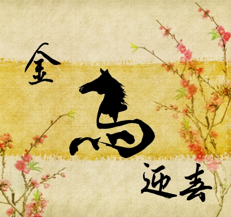 plum blossom: Horse Calligraphy,Chinese calligraphy. word for horse, with plum blossom on old antique vintage paper background