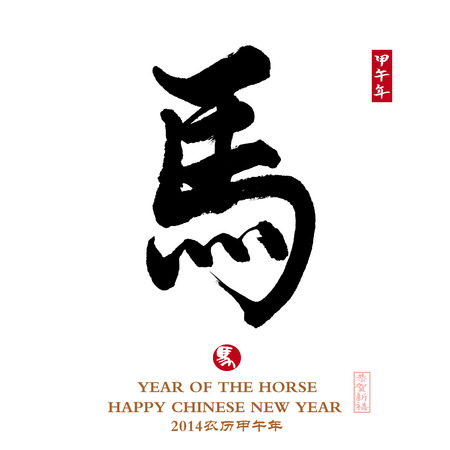 2014 is year of the horse,Chinese calligraphy. word for horse photo