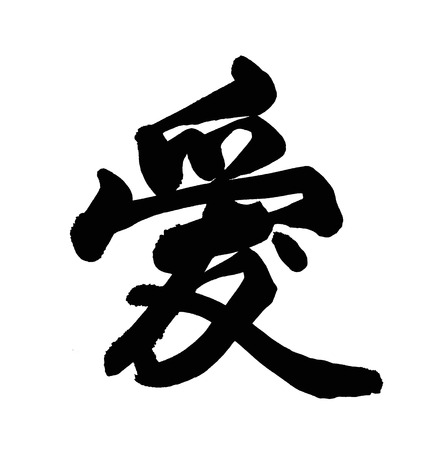 oriental medicine: Traditional Chinese calligraphy Translation: Love