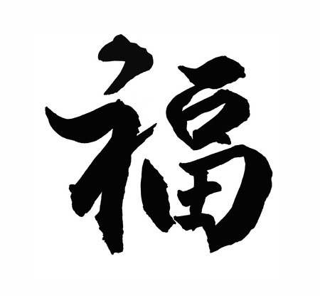 Chinese New Year Calligraphy for Fu, good fortune before will start chinese new year photo