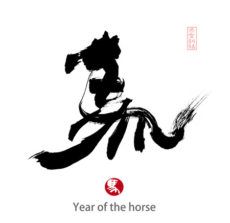 Chinese calligraphy. word for horse photo