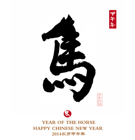 Chinese calligraphy. word for horse Stock Photo