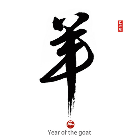 chèvres: 2015 est l'ann�e de la ch�vre, la calligraphie chinoise yang. traduction: moutons, ch�vre