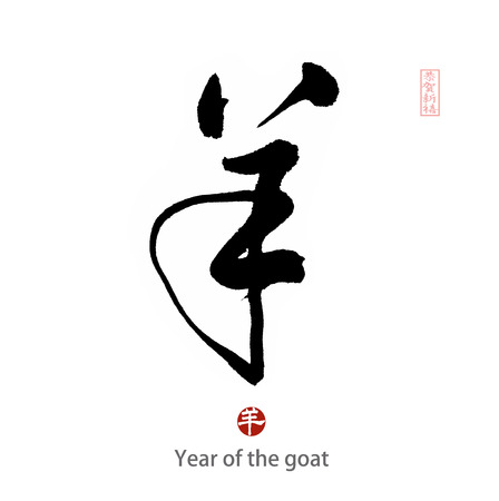 2015 ist Jahr der Ziege, chinesische Kalligraphie Yang. Übersetzung: Schaf, Ziege