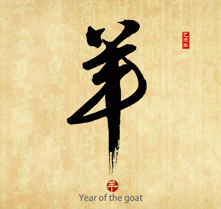 2015 is year of the goat,Chinese calligraphy yang. translation: sheep, goat  Stock Photo