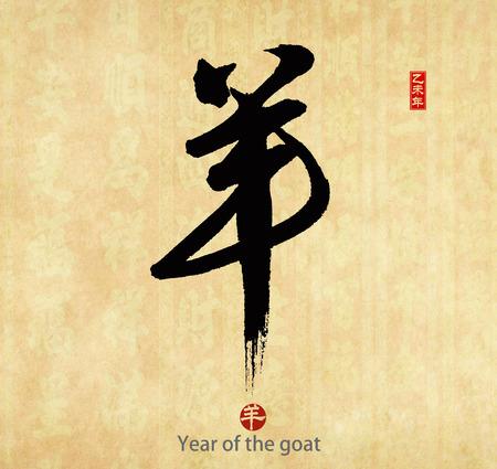 Chinesische Kalligraphie 2016 Translation: Affe, Red Stempel, Die ...
