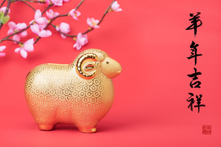 Ceramic goat souvenir,2015 is year of the goat,calligraphy word for goat Stock Photo