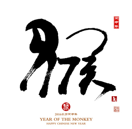Chinesische Kalligraphie von Affen für das Jahr 2016 Standard-Bild - 45294951