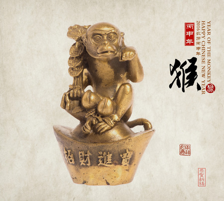 chinese: chinese calligraphy of monkey for 2016 Stock Photo