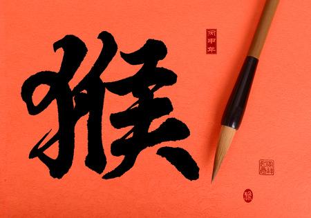 2016 Jahr des Affen, der chinesischen Kalligraphie hou. Übersetzung: affe, Red Stempel, die Übersetzung: gute segnen für neues Jahr Standard-Bild