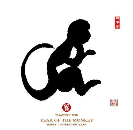 chinese zodiac sign: Chinese calligraphy of monkey for 2016