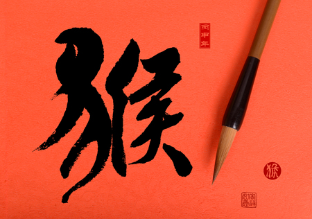 chinese calligraphy character: chinese calligraphy of monkey for 2016 Stock Photo
