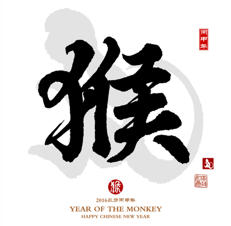 Chinese calligraphy 2016 Translation: monkey,Red stamps which Translation: good bless for new year Stock Photo