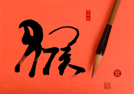 chinese calligraphy character: 2016 is year of the monkey,Chinese calligraphy hou. translation: monkey,Red stamps which Translation: good bless for new year