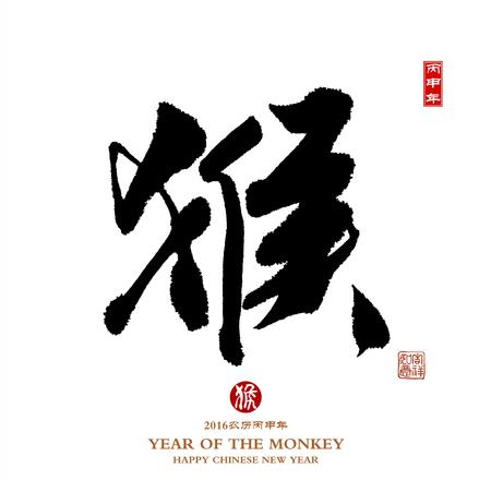 2016 年の猿の中国の書道 写真素材