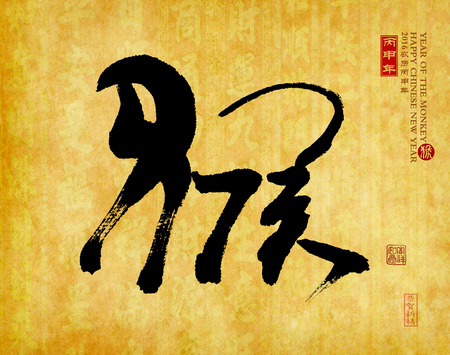 monkey silhouette: 2016 is year of the monkey Chinese calligraphy Translation: monkey,Red stamps which Translation: good bless for new year