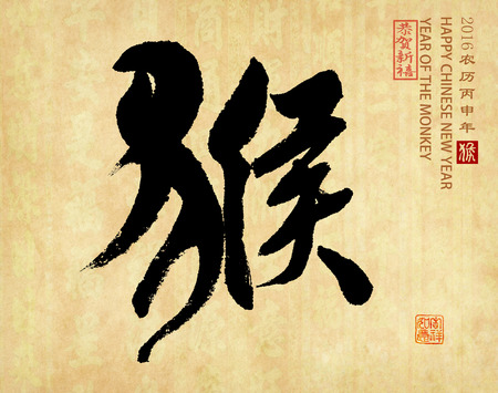 2016 is het jaar van de aap, Chinese kalligrafie hou. vertaling: aap, rode postzegels die Vertaling: goede zegen voor het nieuwe jaar