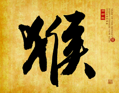 chinese ethnicity: Chinese calligraphy 2016 Translation: monkey,Red stamps which Translation: good bless for new year Stock Photo