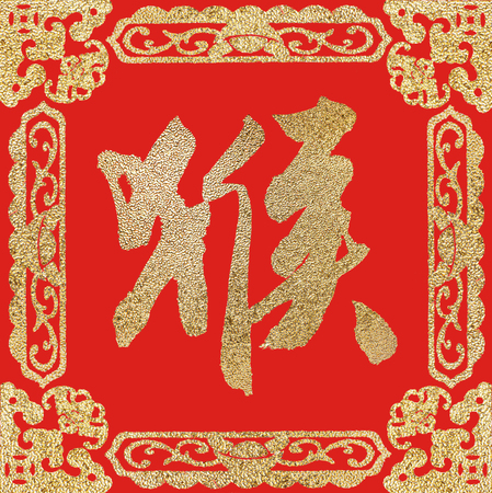 chinese calligraphy character: 2016 is year of the monkey,Chinese calligraphy hou. translation: monkey Stock Photo