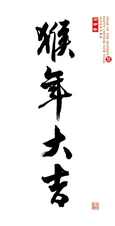 chinese ethnicity: Chinese calligraphy for 2016 year of monkey
